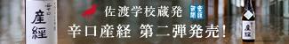 「佐渡 学校蔵発 辛口産経」第2弾