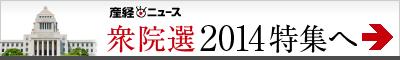 衆院選2014特集