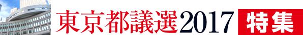 東京都議選2017特集のタイトル画像