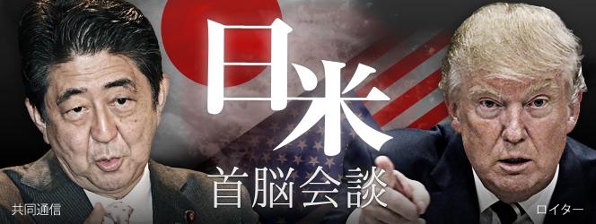 日米首脳会談