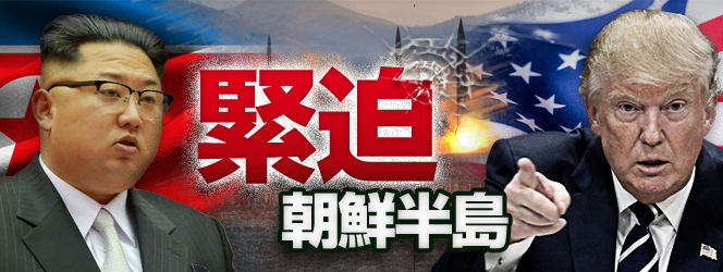 緊迫 朝鮮半島