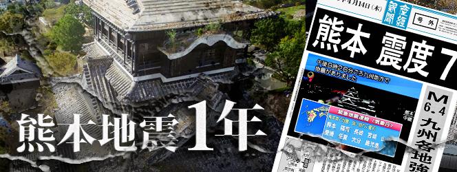 熊本地震1年