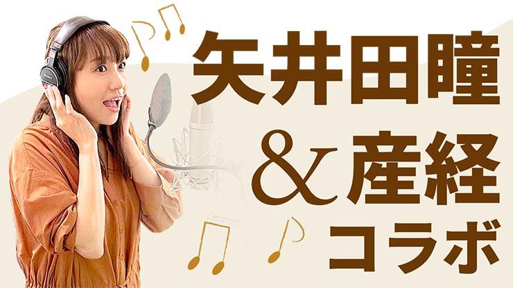 矢井田瞳&産経コラボ