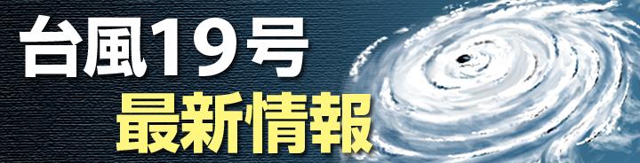 台風19号 最新情報