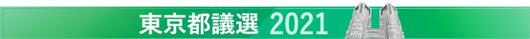 東京都議選2021