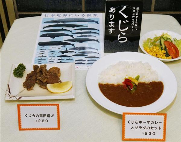 自民党本部の食堂に登場した鯨肉を使ったメニュー=19日、東京・永田町