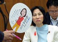 うちわ問題で松島法相、「雑音」発言撤回 野党一気「進退」迫る 政府・与党は火消し躍起(1/2ページ) - 産経ニュース