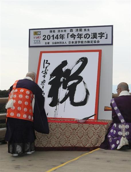 【画像】 2014年「今年の漢字」は「税」