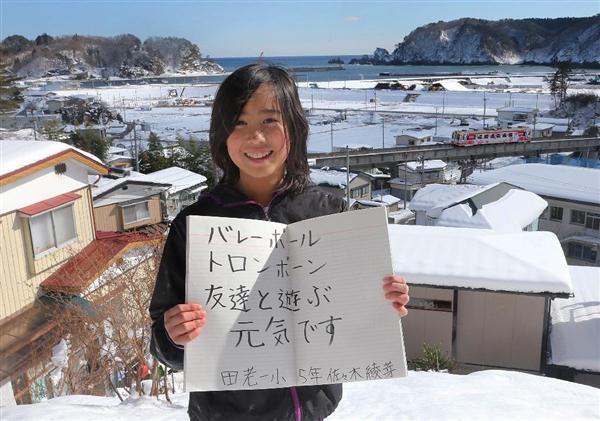 【東日本大震災4年】「バレーで優勝」夢へ大人へまた一歩 佐々木綾芽さん、春から中学生に
