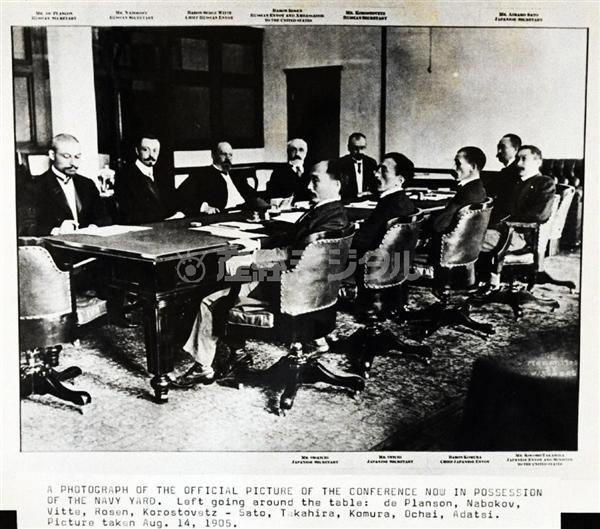 ポーツマス会議 (外交史料館所蔵)
