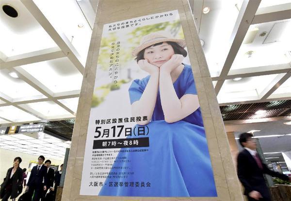 大阪都構想の住民投票 27日に告...