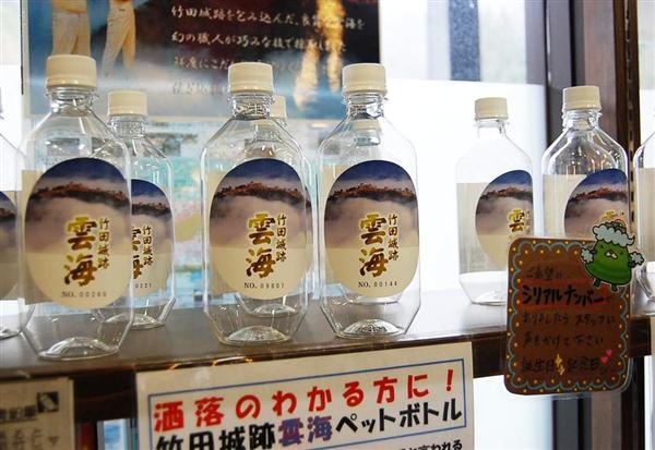 「竹田城跡 雲海 ペットボトル」的圖片搜尋結果