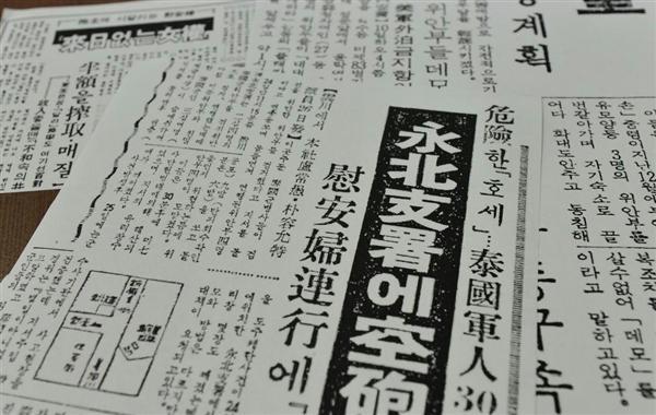 日報 東亜 東亜日報