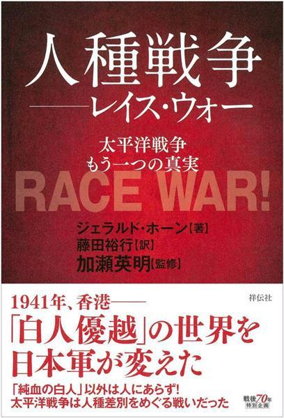 編集者のおすすめ】日本軍が変えた「白人優位」 『人種戦争』 - 産経 ...