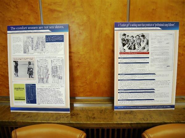 ジュネーブの国連代表部で行われたイベント「ジャパノロジー」会場に展示された「慰安婦は性の奴隷ではない」と訴えた英文のパネル