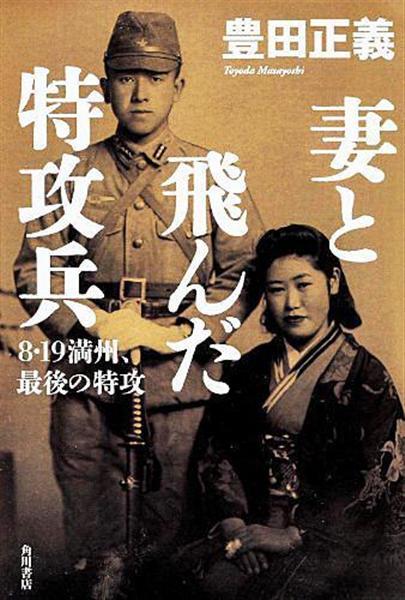 「妻と飛んだ特攻兵」(角川書店)の表紙には谷藤徹夫と妻、朝子の記念写真が使われている