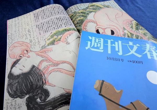 【悲報】警察「春画を掲載した雑誌ちょっとこい」 ただの美術品を載せた週刊誌4誌がめっちゃ怒られる [転載禁止]©2ch.net [892842302]->画像>11枚