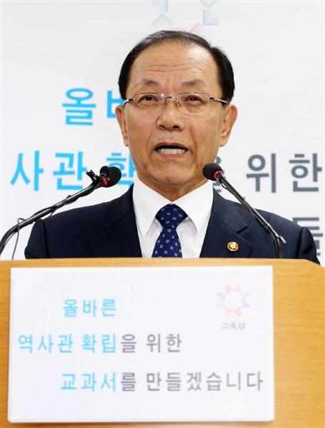韓国、歴史教科書を国定へ 教育...