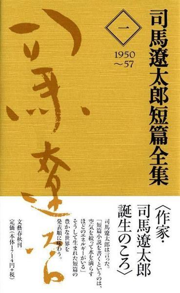 手帖】『芥川賞全集』『司馬遼太...