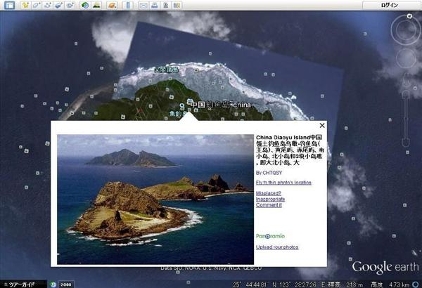 グーグルアースで領有権主張? 尖閣諸島に中国語投稿の画像多数 - 産経ニュース