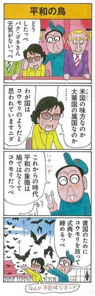 それ行け!天安悶】抗桜国勝利70...