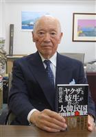 日韓ウラ戦後史】元公安調査庁・...