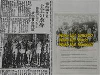 韓国の民間団体が作成し、配布した資料(右)の写真は、大正15年9月9日付「旭川新聞」(左)に掲載されたものと同一。記事は北海道の道路工事現場で働く日本人労働者が、一滴の水も与えられずに酷使された事件を報じたもので、時代も異なり、朝鮮半島出身者とはまったく関係がなかった。