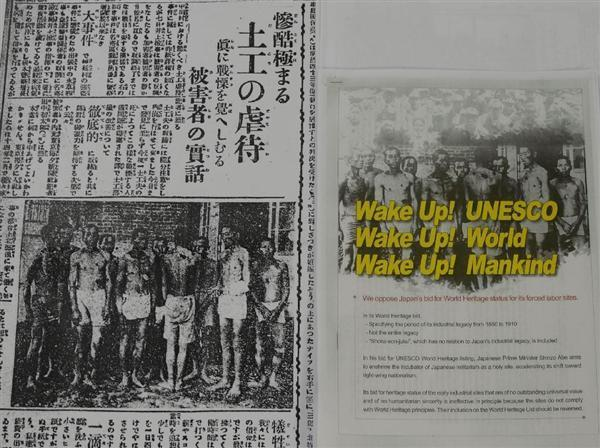 韓国の民間団体が作成し、配布した資料(右)の写真は、大正15年9月9日付「旭川新                           聞」(左)                           に掲載されたものと同一。記事は北海道の道路工事現場で働く日本人労働者が、一滴の水も与えられずに酷使さ                           れた事件を報じたもので、時代も異なり、朝鮮半島出身者とはまったく関係がなかった。