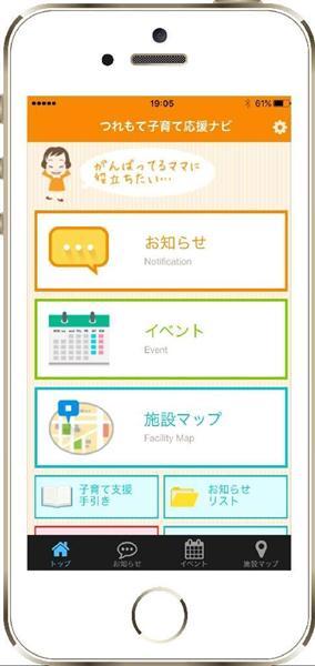 スマートフォン向け子育て支援アプリ「つれもて子育て応援ナビ」(和歌山市提供)