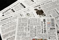 特集「慰安婦問題を考える」を8月5、6両日付の朝刊に掲載した朝日新聞。これで歴史を直視したと言えるのか?【撮影日:2014年08月07日】