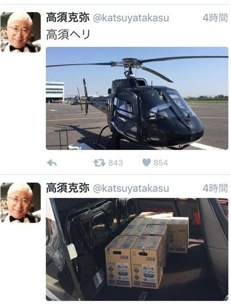 「高須ヘリ」という短文とともに投稿されたヘリの画像。下の画像には飲料水の箱が写っている(高須院長の公式ツイッターから)