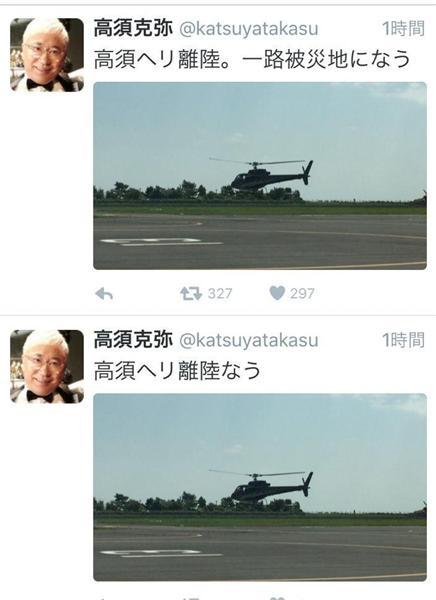 ヘリの画像とともに投稿された「高須ヘリ離陸なう」という短文(高須院長の公式ツイッターから)