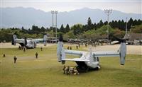 救援物資を届けるため到着した、米軍の垂直離着陸輸送機オスプレイ=18日午後、熊本県南阿蘇村(松本健吾撮影)