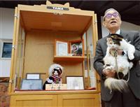 昨年死んだ三毛猫「たま」をしのび和歌山電鉄貴志駅に設置された「駅長室」。右は小嶋光信社長と後任駅長の「ニタマ」=29日、和歌山県紀の川市