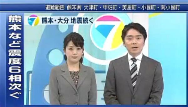 """産経ニュース【熊本地震】武田アナは「胸を締め付けられる」、高瀬アナは「抱きしめてあげて」…NHKアナの呼びかけが温かい 教訓から""""刺さる""""アナウンス意識サイトナビゲーションニュース事件PR【熊本地震】武田アナは「胸を締め付けられる」、高瀬アナは「抱きしめてあげて」…NHKアナの呼びかけが温かい 教訓から""""刺さる""""アナウンス意識PRPRPRご案内PRPR「ニュース」のランキングPR産経スペシャル今週のトピックスPR"""