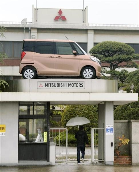 自動車 水島 製作所 三菱