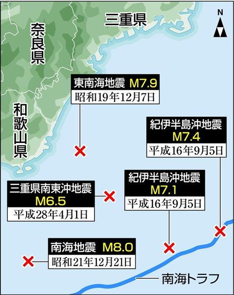 地震 三重 県