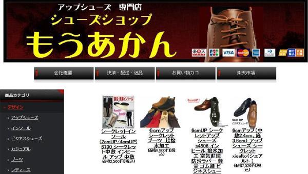 """あの""""閉店商法""""で知られた「靴のオットー」がネットで復活!? 名物商品「シークレットシューズ」も健在 大阪 - 産経WESTあの""""閉店商法""""で知られた「靴のオットー」がネットで復活!? 名物商品「シークレットシューズ」も健在 大阪緊急ニュースPRフォトPR産経フォトPRおすすめ情報PRPR"""
