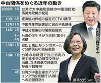 台湾の民進党 蔡英文氏20日総統...