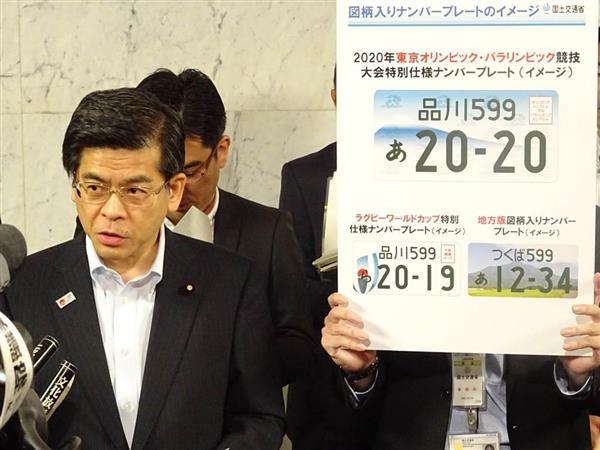 自動車の図柄入りナンバープレートの拡大を発表する石井啓一国交相=2016年5月20日朝、国会内