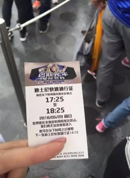 【上海ディズニー】家族そろって列に割り込み、ニセ入場券、乱雑で適当なランチ…試験営業ではトラブル続き 開園まで1週間©2ch.net YouTube動画>5本 ->画像>57枚
