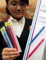 ピンクのシャープペン配布 島根・竹島資料室、「青」基調の昨年に続き ...