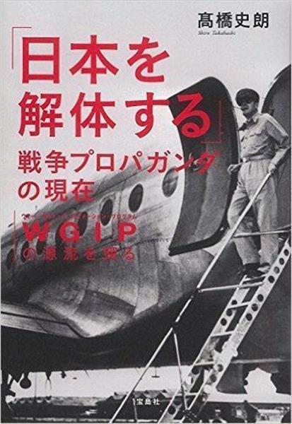 産経ニュース【書評】『「日本を解体する」戦争プロパガンダの現在 WGIPの源流を探る』今日の天気Site NavigationライフライフPR【書評】『「日本を解体する」戦争プロパガンダの現在 WGIPの源流を探る』PRPRお役立ち情報(PR)オピニオンフォト関西版PRご案内PRPRPR「ライフ」のランキングプレミアムプレミアム商品PR産経スペシャル注目ニュース今週のトピックスPRPR産経ニュース関連サービス