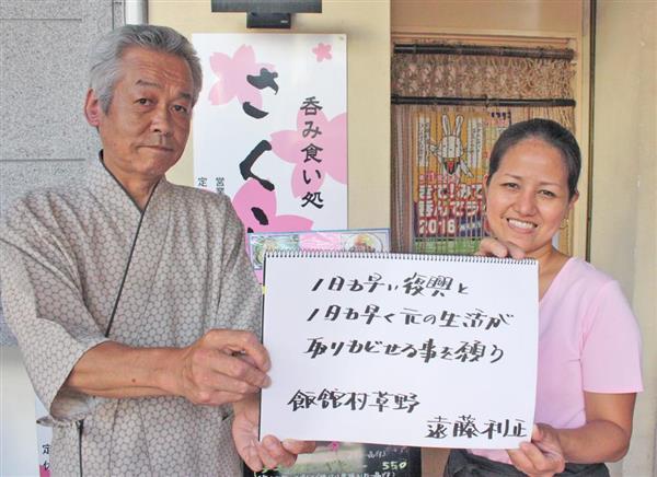 東日本大震災、きょう2000日 避...