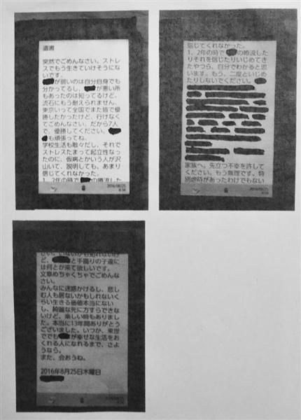 青森中2女子いじめ自殺事件の凄絶な内容が明らかに [無断転載禁止]©2ch.netYouTube動画>2本 ->画像>16枚