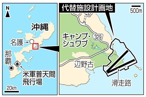 沖縄県名護市辺野古の代替施設計画地、米軍普天間飛行場