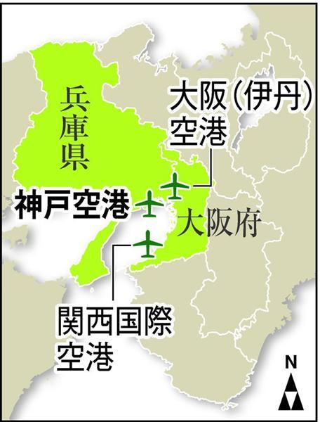 神戸空港運営権売却、実施方針の...