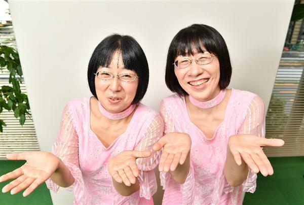 手を広げている阿佐ヶ谷姉妹