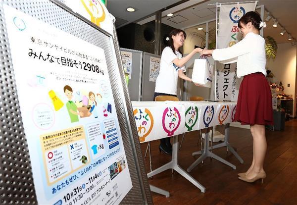 古着の回収イベント「ふくのわプロジェクト」が始まった。寄せられた古着の収益金は日本財団パラリンピックサポートセンターに寄せられる=31日、東京都千代田区(荻窪佳撮影)