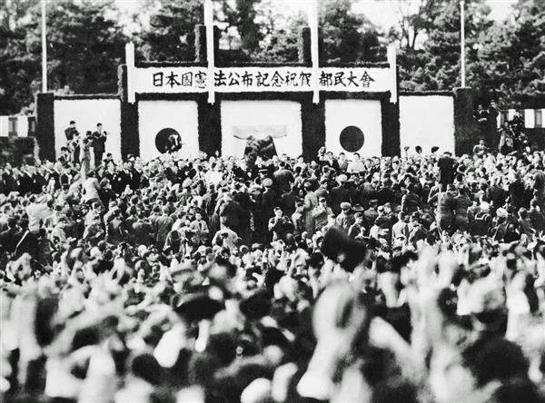 日本 国 憲法 公布